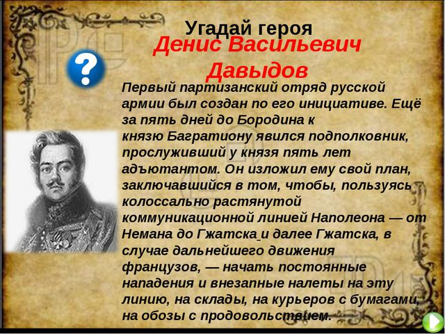 Угадай героя Первый партизанский отряд русской армии был создан по его инициа...