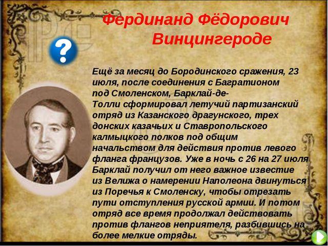 Фердинанд Фёдорович Винцингероде Ещё за месяц до Бородинского сражения, 23 и...