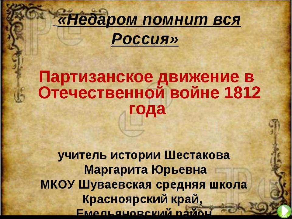 Партизанское движение в Отечественной войне 1812 года учитель истории Шестак...