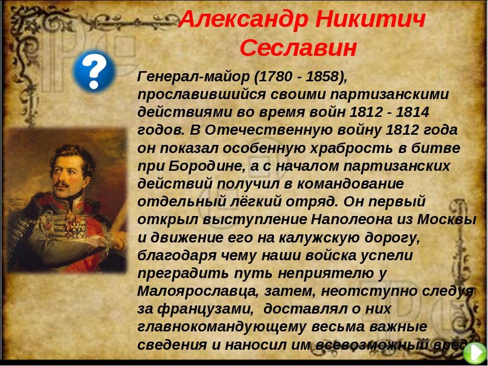 Александр Никитич Сеславин Генерал-майор (1780 - 1858), прославившийся своими...