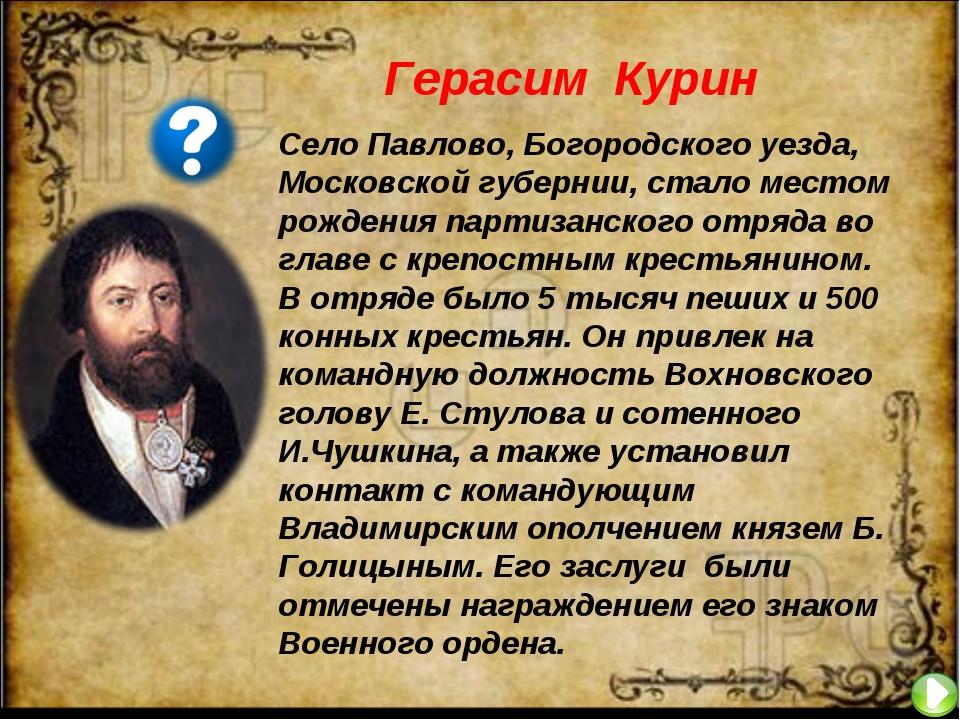 Герасим Курин Село Павлово, Богородского уезда, Московской губернии, стало ме...