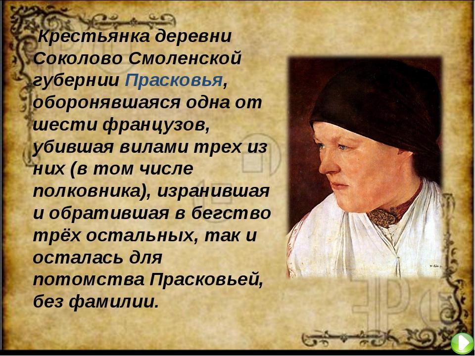 Крестьянка деревни Соколово Смоленской губернии Прасковья, оборонявшаяся одн...