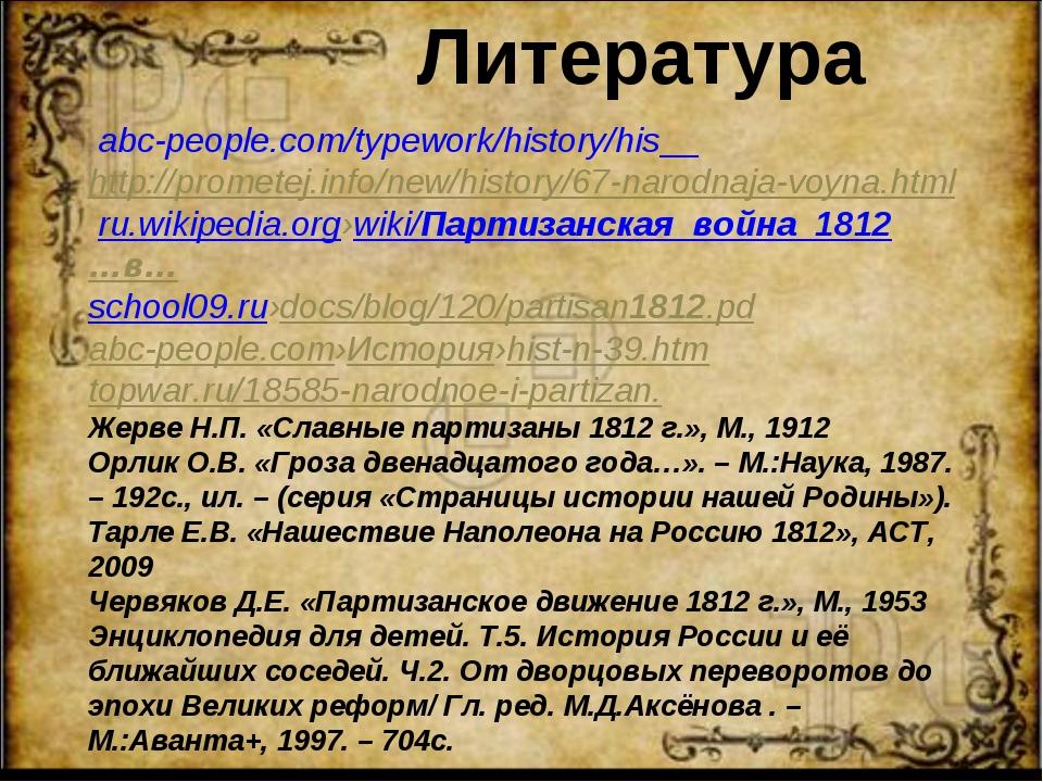 abc-people.com/typework/history/his http://prometej.info/new/history/67-naro...