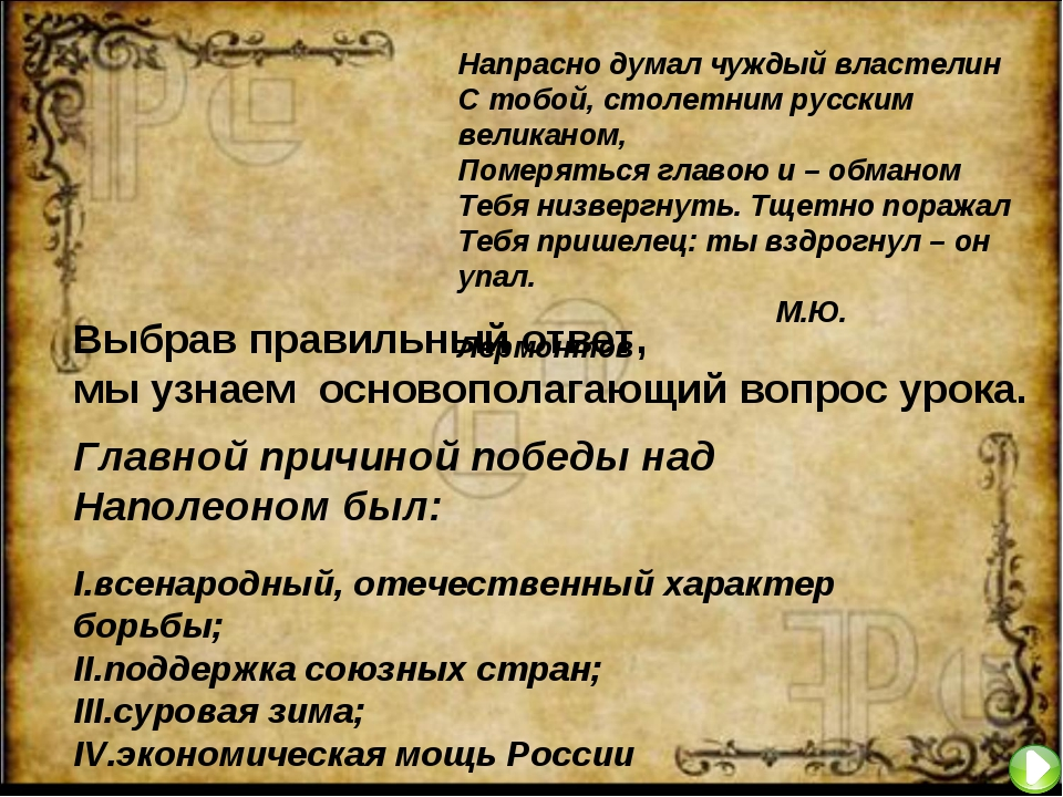 Напрасно думал чуждый властелин С тобой, столетним русским великаном, Померят...