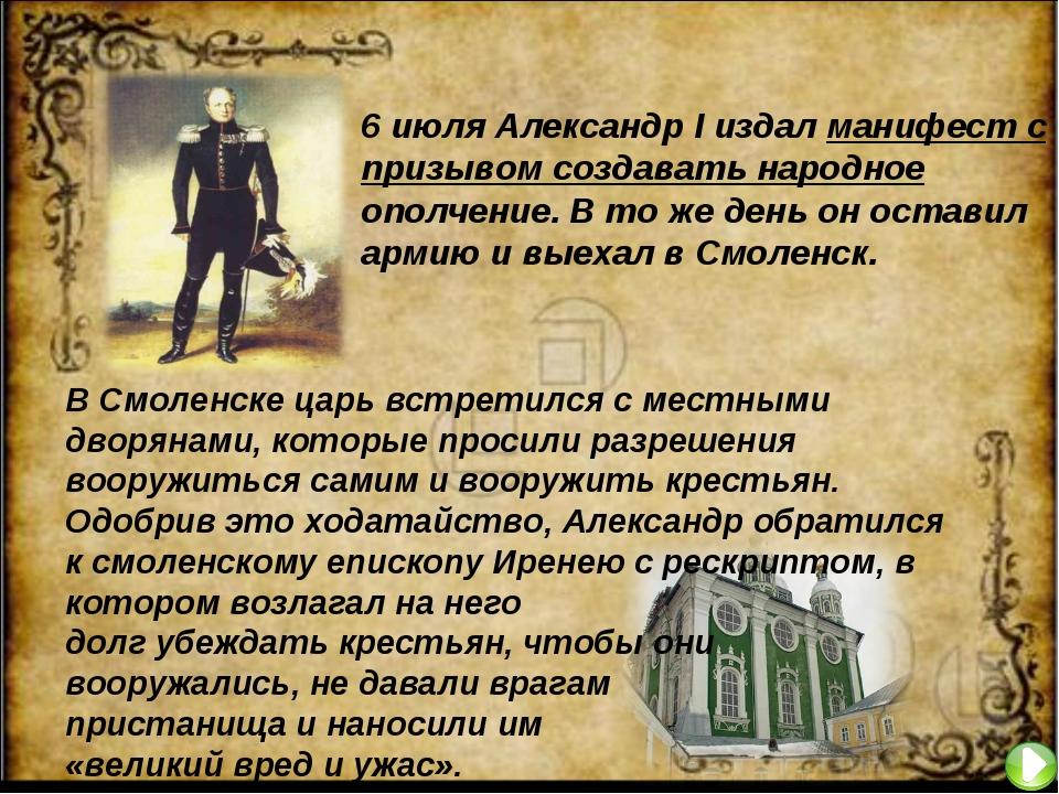 6 июля Александр I издал манифест с призывом создавать народное ополчение. В...