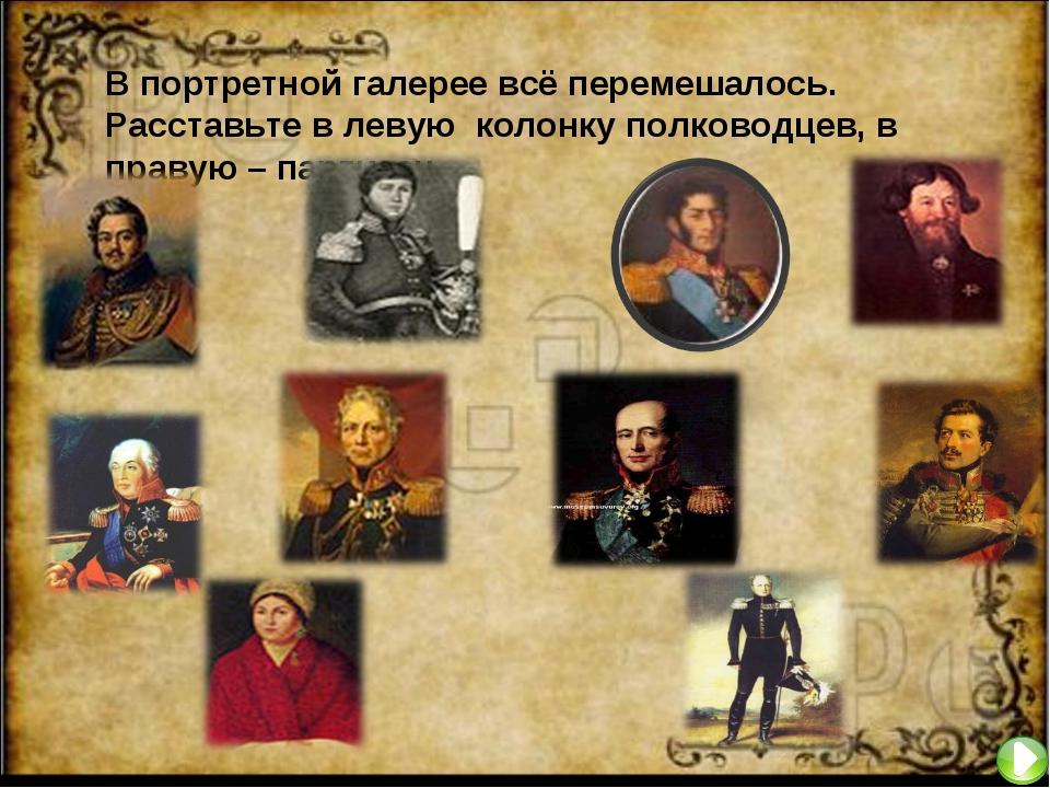 В портретной галерее всё перемешалось. Расставьте в левую колонку полководцев...