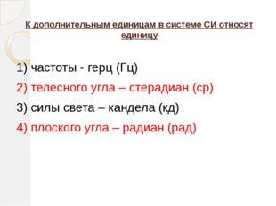 К дополнительным единицам в системе СИ относят единицу 1) частоты - герц (Гц)