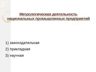 Метрологическая деятельность национальных промышленных предприятий 1) законод