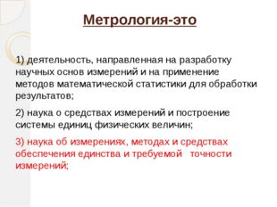 Метрология-это 1) деятельность, направленная на разработку научных основ изме