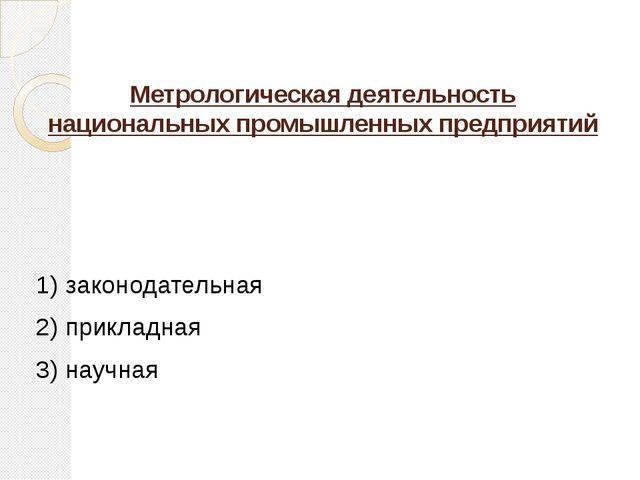 Метрологическая деятельность национальных промышленных предприятий 1) законод...