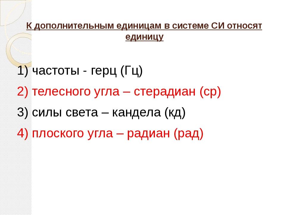 К дополнительным единицам в системе СИ относят единицу 1) частоты - герц (Гц)...