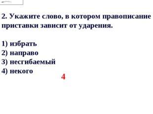 2.Укажите слово, в котором правописание приставки зависит от ударения. 1) и