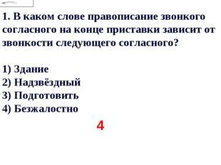 1.В каком слове правописание звонкого согласного на конце приставки зависит