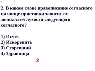 2.В каком слове правописание согласного на конце приставки зависит от звонко