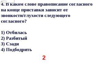 4.В каком слове правописание согласного на конце приставки зависит от звонко