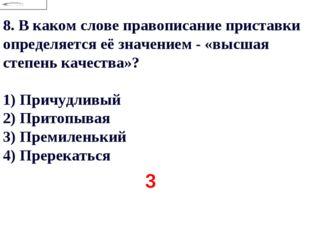 8.В каком слове правописание приставки определяется её значением - «высшая с