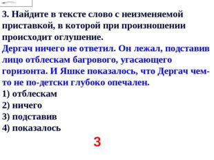 3.Найдите в тексте слово с неизменяемой приставкой, в которой при произношен