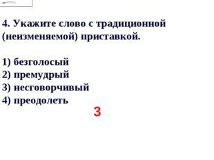 4.Укажите слово с традиционной (неизменяемой) приставкой. 1) безголосый 2) п