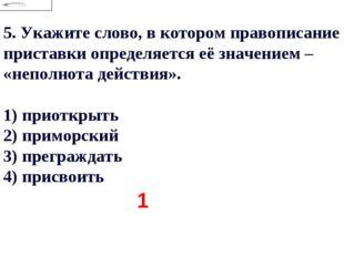 5.Укажите слово, в котором правописание приставки определяется её значением