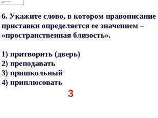 6.Укажите слово, в котором правописание приставки определяется ее значением