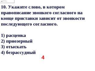 10.Укажите слово, в котором правописание звонкого согласного на конце приста