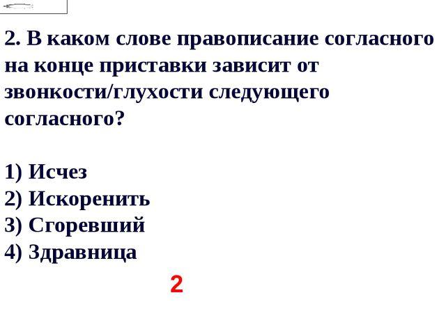 2.В каком слове правописание согласного на конце приставки зависит от звонко...