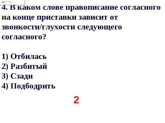 4.В каком слове правописание согласного на конце приставки зависит от звонко...