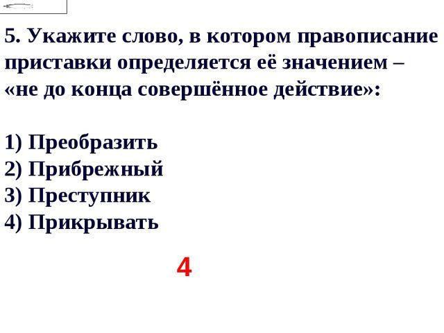 5.Укажите слово, в котором правописание приставки определяется её значением...