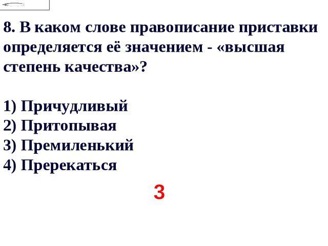 8.В каком слове правописание приставки определяется её значением - «высшая с...