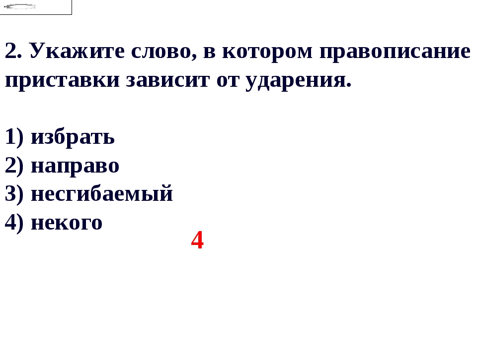 2.Укажите слово, в котором правописание приставки зависит от ударения. 1) и...