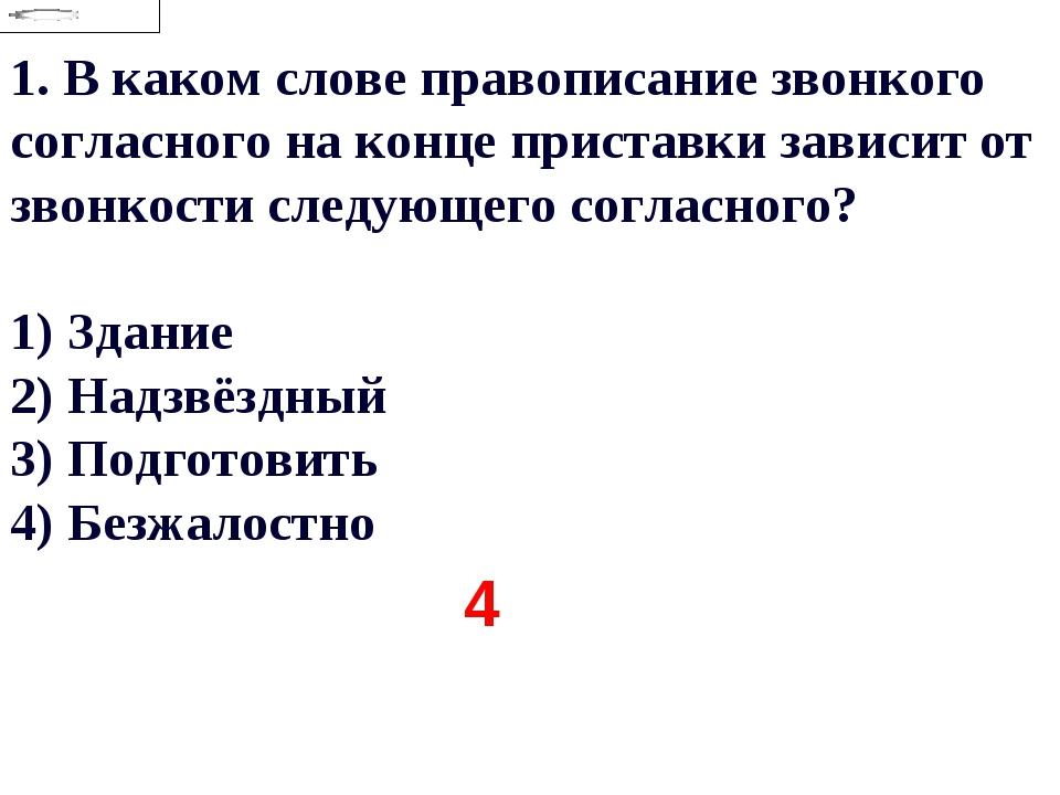 1.В каком слове правописание звонкого согласного на конце приставки зависит...