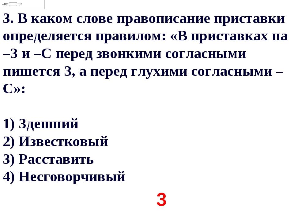 3.В каком слове правописание приставки определяется правилом: «В приставках...