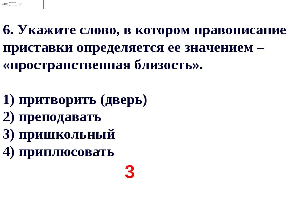 6.Укажите слово, в котором правописание приставки определяется ее значением...