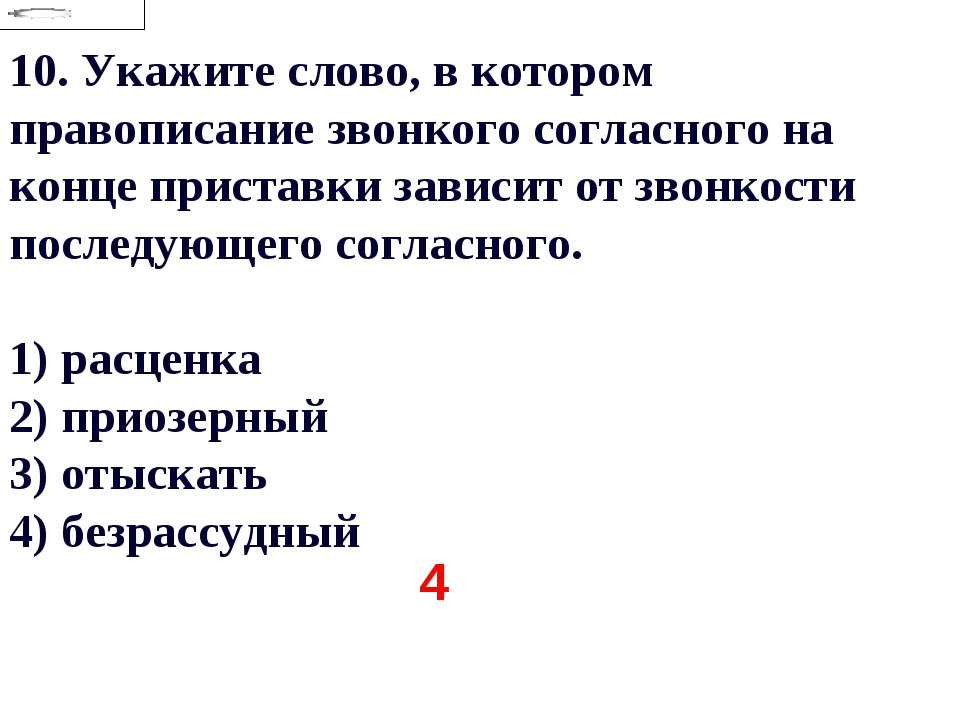 10.Укажите слово, в котором правописание звонкого согласного на конце приста...