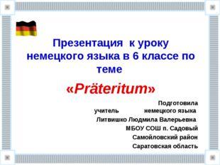 Презентация к уроку немецкого языка в 6 классе по теме «Präteritum» Подготов