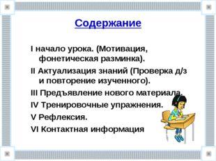 Содержание I начало урока. (Мотивация, фонетическая разминка). II Актуализаци