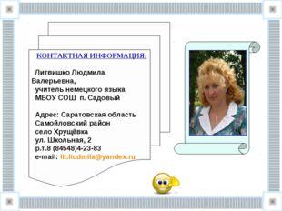КОНТАКТНАЯ ИНФОРМАЦИЯ: Литвишко Людмила Валерьевна, учитель немецкого языка