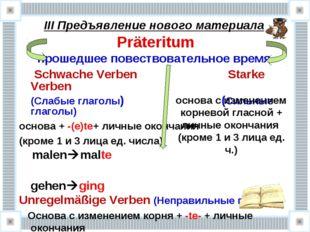 III Предъявление нового материала. Präteritum прошедшее повествовательное вр