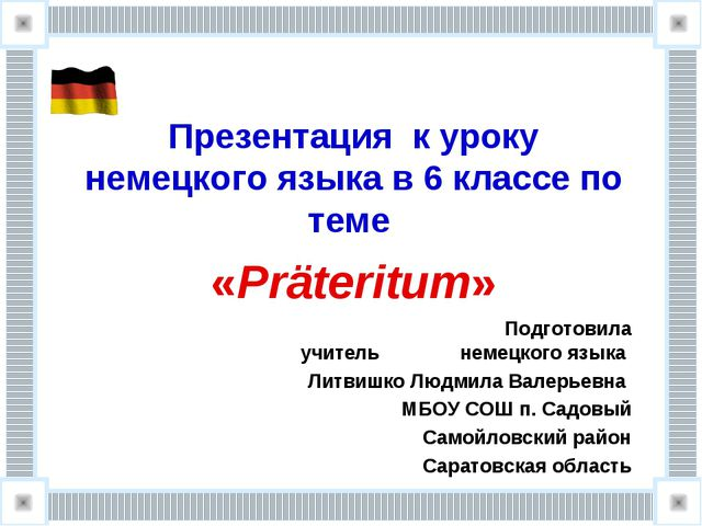 Презентация к уроку немецкого языка в 6 классе по теме «Präteritum» Подготов...