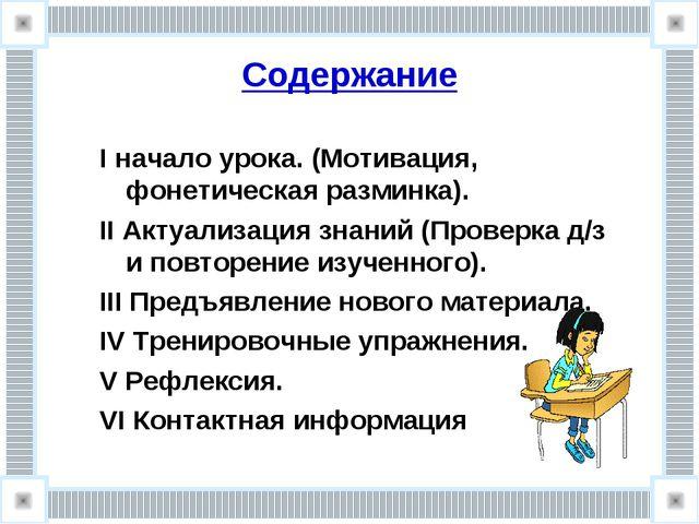 Содержание I начало урока. (Мотивация, фонетическая разминка). II Актуализаци...
