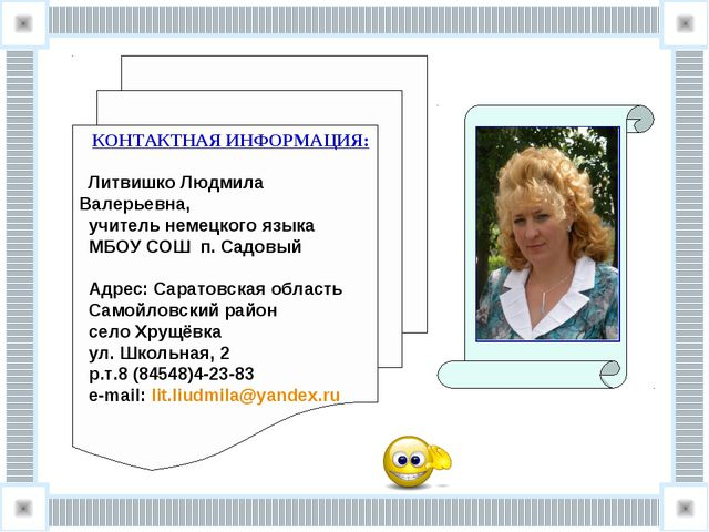 КОНТАКТНАЯ ИНФОРМАЦИЯ: Литвишко Людмила Валерьевна, учитель немецкого языка...