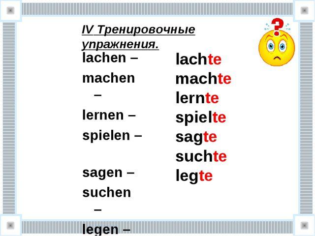 lachen – machen – lernen – spielen – sagen – suchen – legen – IV Тренировочны...