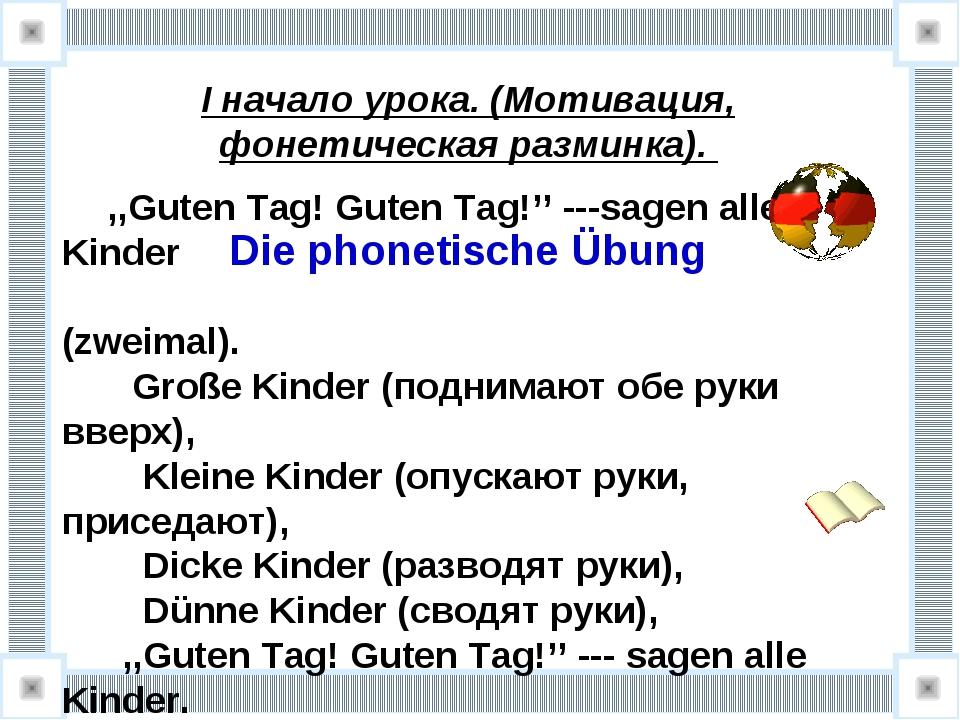 I начало урока. (Мотивация, фонетическая разминка). Die phonetische Übung ,,...