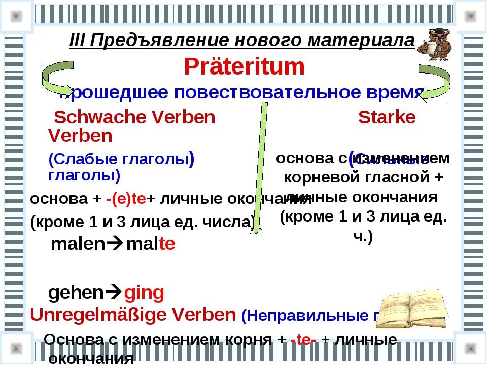 III Предъявление нового материала. Präteritum прошедшее повествовательное вр...