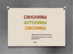 СИНОНИМЫ АНТОНИМЫ ОМОНИМЫ Презентация по русскому языку Подготовил учитель н