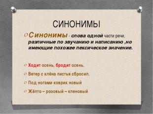 СИНОНИМЫ Синонимы - слова однойчасти речи, различные по звучанию и написанию