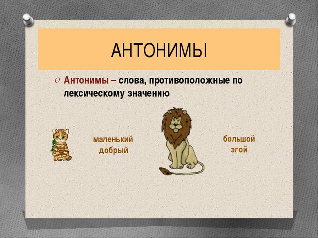 АНТОНИМЫ Антонимы – слова, противоположные по лексическому значению маленький...
