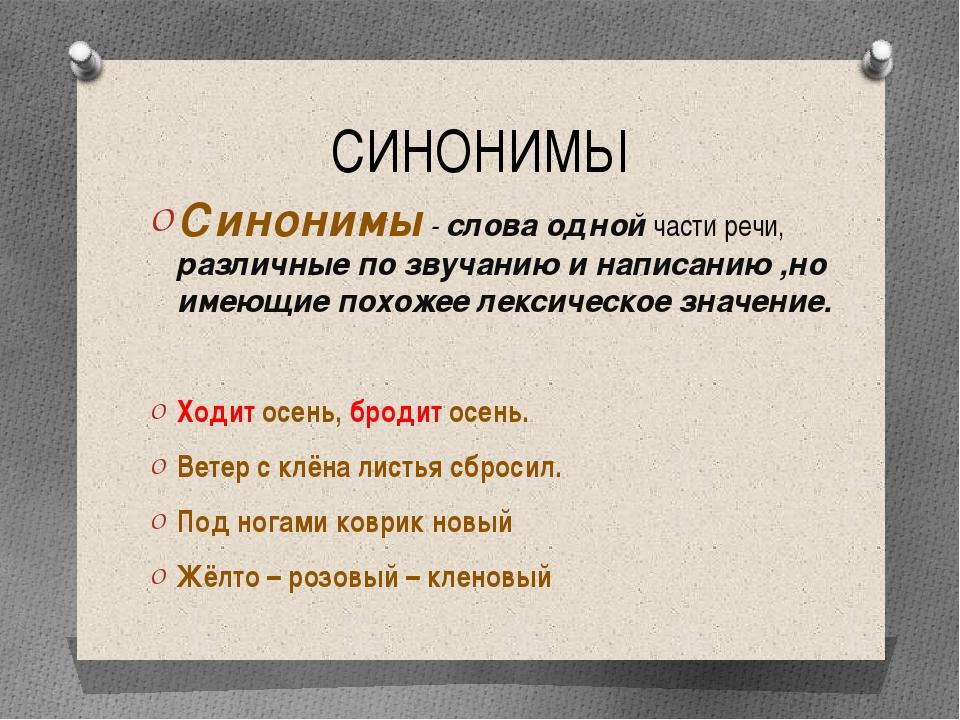 СИНОНИМЫ Синонимы - слова однойчасти речи, различные по звучанию и написанию...
