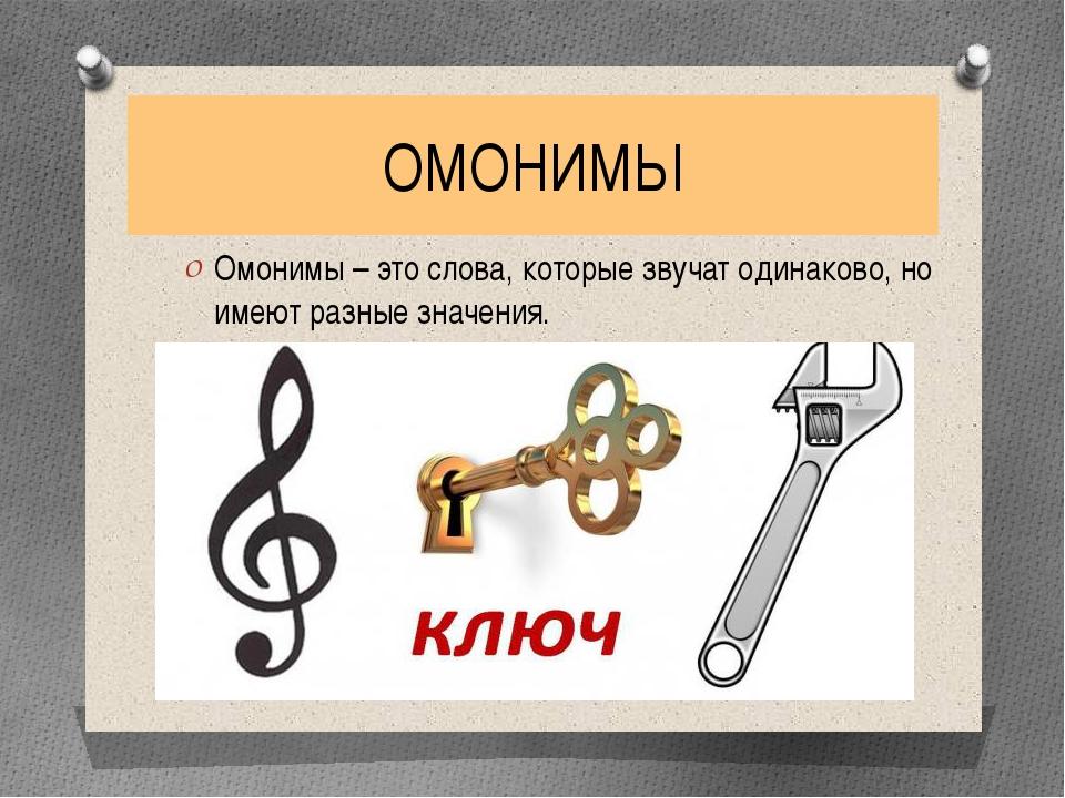 ОМОНИМЫ Омонимы – это слова, которые звучат одинаково, но имеют разные значен...