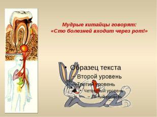 Мудрые китайцы говорят: «Сто болезней входит через рот!»